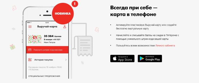 выручай-карта в мобильном телефоне