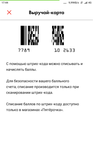 сканирование штрих-кода в приложении