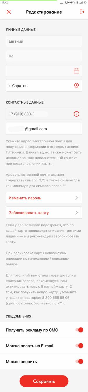 редактирование аккаунта