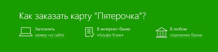 """Карта """"Пятерочка"""" от Альфа - Банка1"""