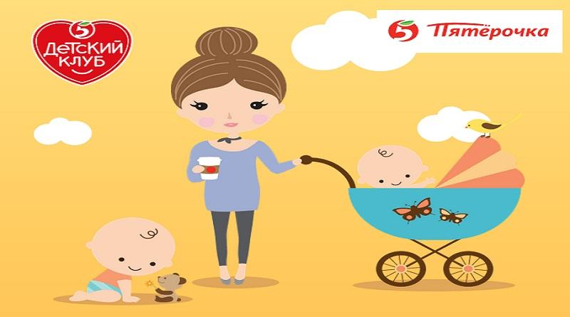 Бонус с картой 5ka ru kids: условия активации и использования