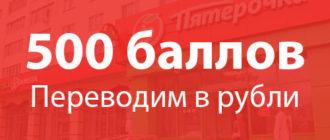 500 баллов в Пятерочке: как перевести в рубли