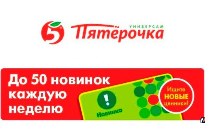 Интернет-магазин Пятерочка: акции и предложения