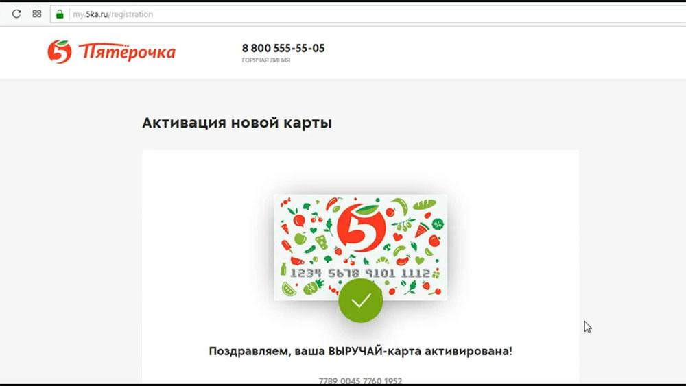 """""""Пятерочка"""" регистрация карты на my 5ka ru registration"""