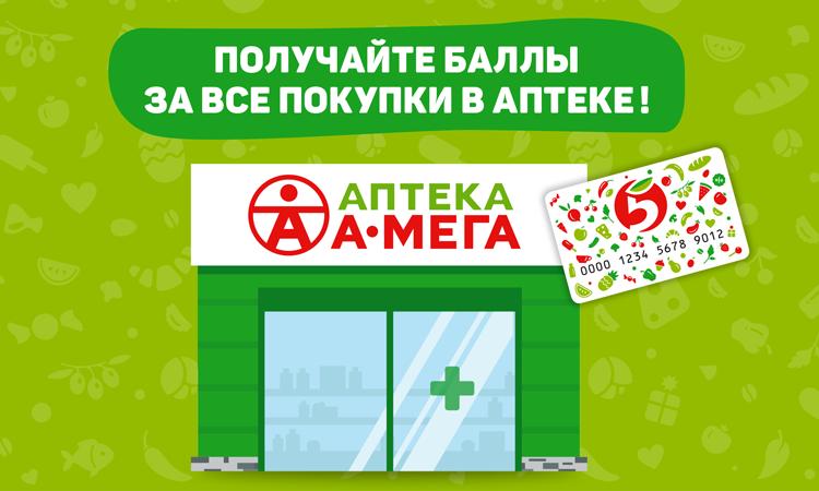 баллы в аптеках