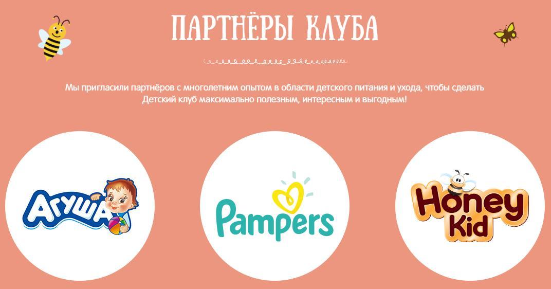Бонус с картой 5ka ru kids партнеры клуба