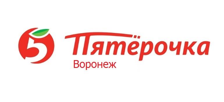 пятерка Воронеж