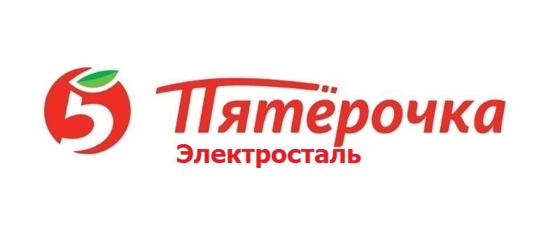 пятерка Электросталь