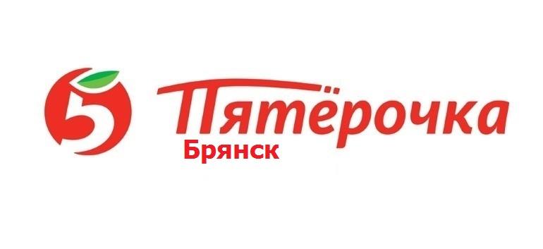 Пятерочка Брянск