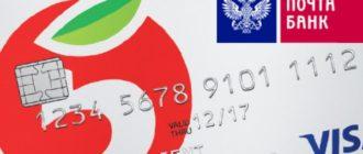 """Отзывы о карте магазина """"Пятерочка"""" от Почта Банка"""