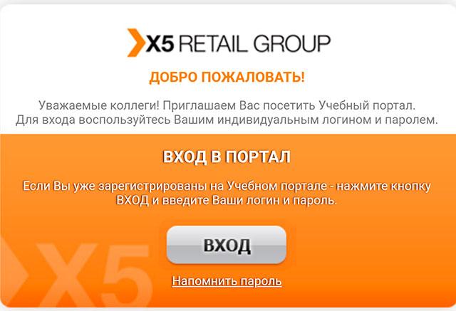 X5 Retail Group учебный портал
