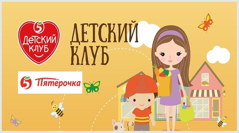 5ka ru детский клуб