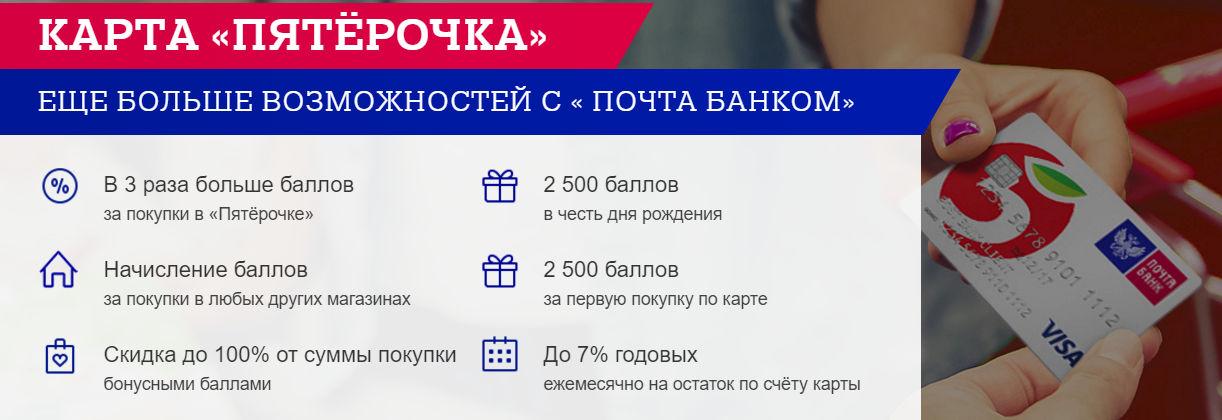 карта Пятерочка от Почта Банка