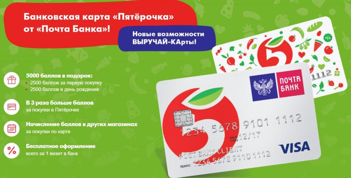 Бонусные баллы карта Пяерочка от Почта Банка