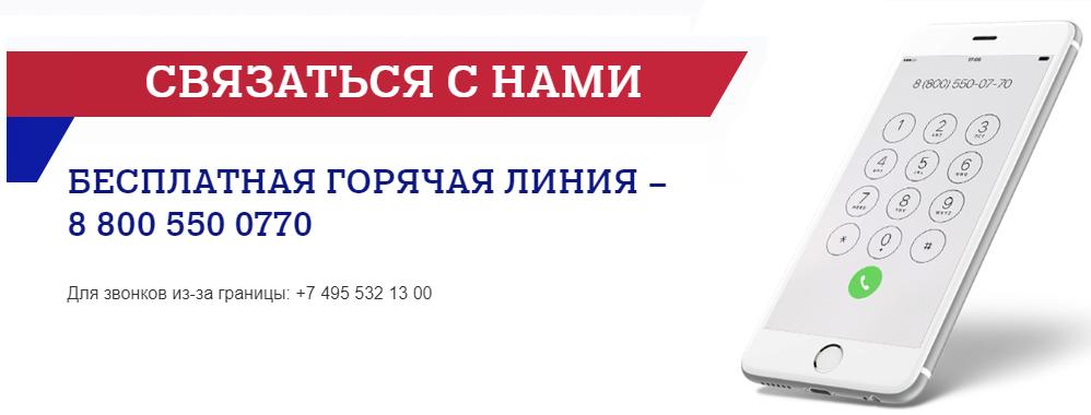 справочная почта банка телефон