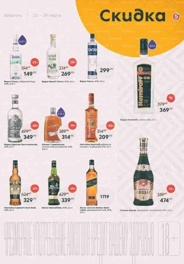 """Каталог товаров и акций магазинов """"Пятерочка"""" с 23 по 29 марта 2021 года"""