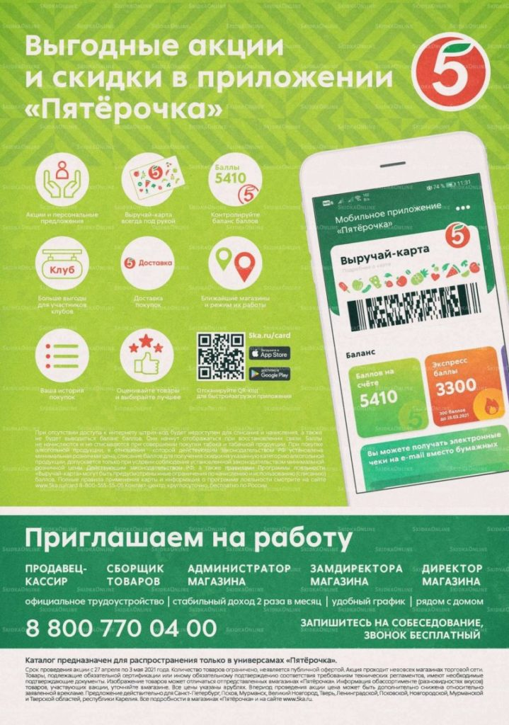 Каталог товаров Пятерочка с 27 апреля по 3 мая 2021 года