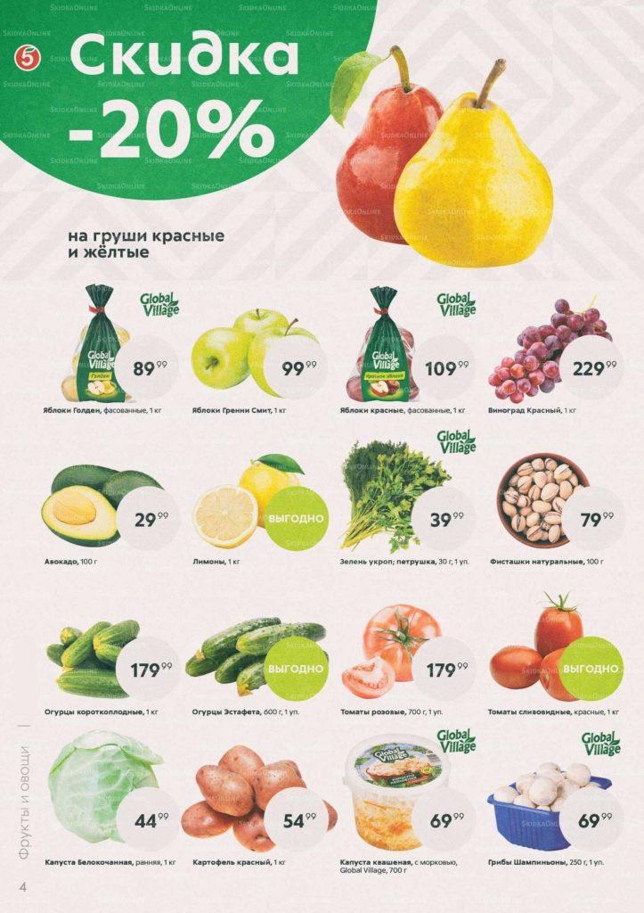 Каталог Пятерочка с 11 по 17 мая 2021 - фрукты и овощи