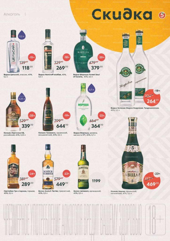 Каталог Пятерочка с 11 по 17 мая 2021 - алкоголь