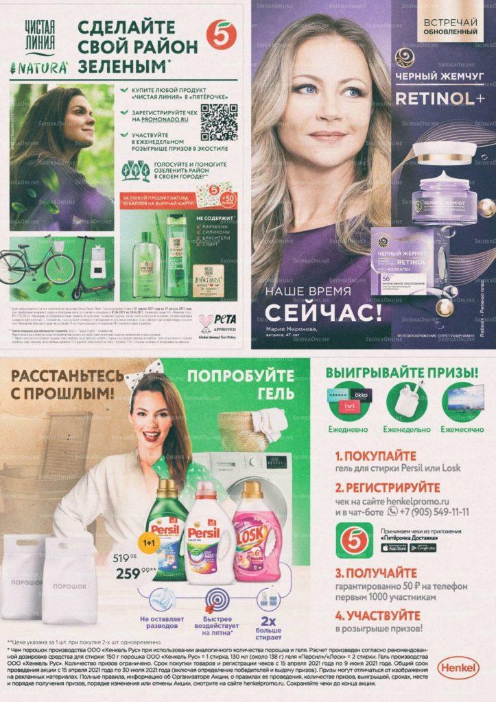 katalog-pyaterochka-s-4-po-10-maya-2021