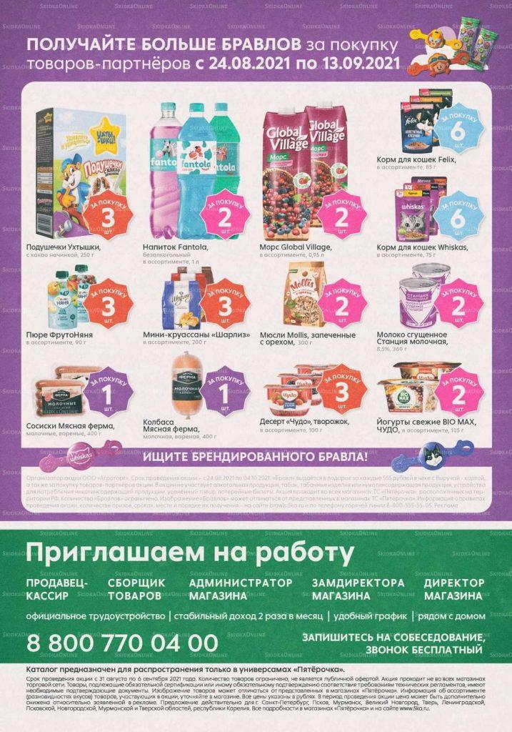"Каталог ""Пятерочка"" с 31 августа по 6 сентября 2021 года"