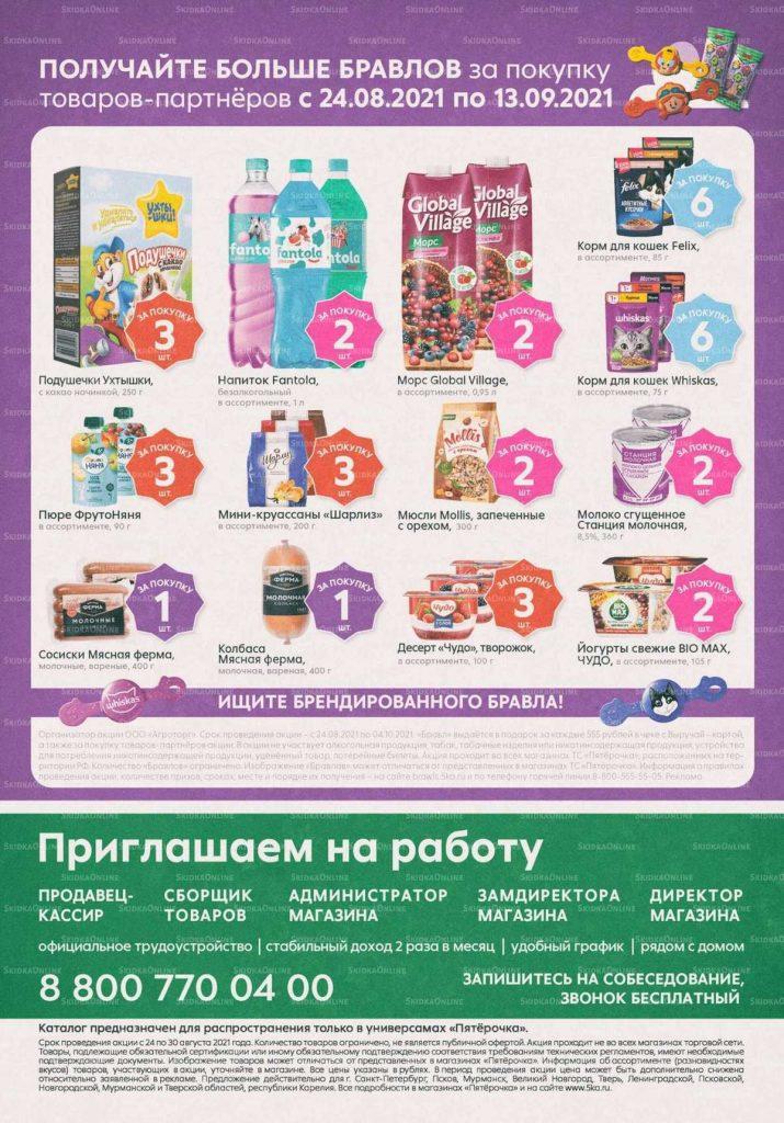 каталог Пятерочка с 24 по 30 августа 2021