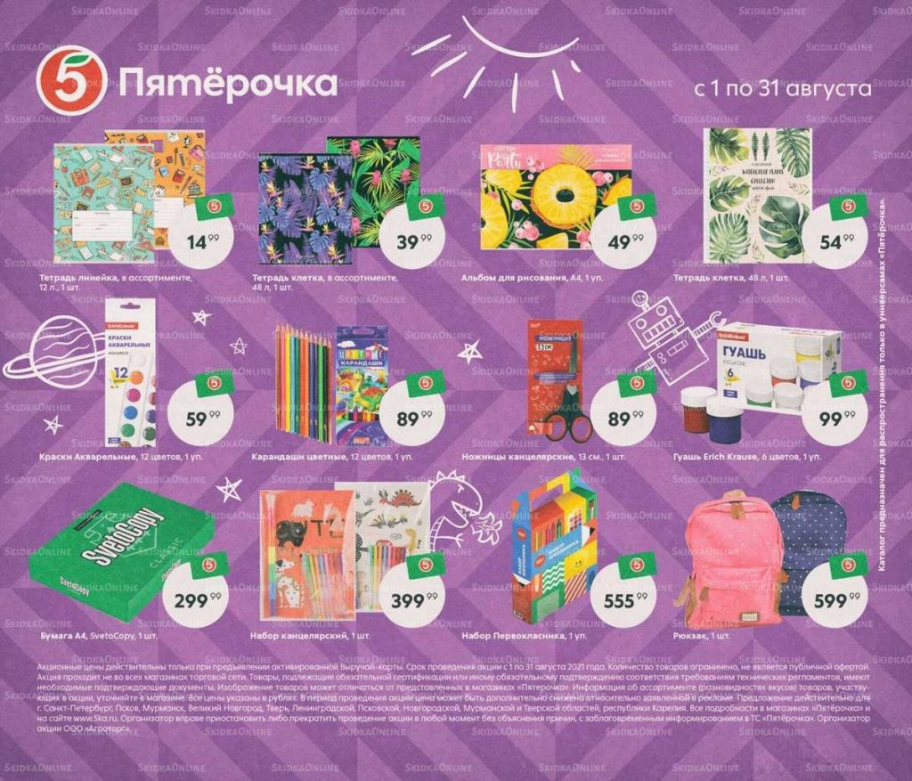 Каталог Пятерочка по Выручай карте с 1 по 31 августа 2021 года