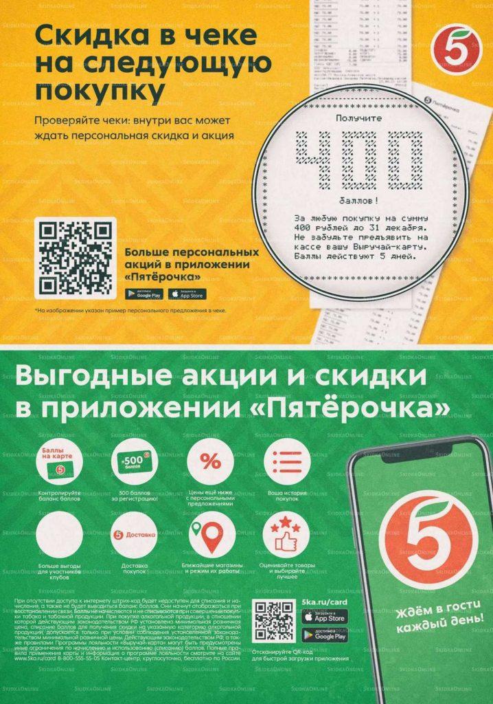 Каталог товаров и акций Пятерочка с 12 по 18 октября 2021 года